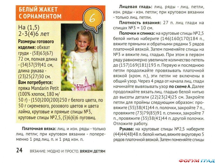 Вязание спицами для девочки 6 лет жакет 59