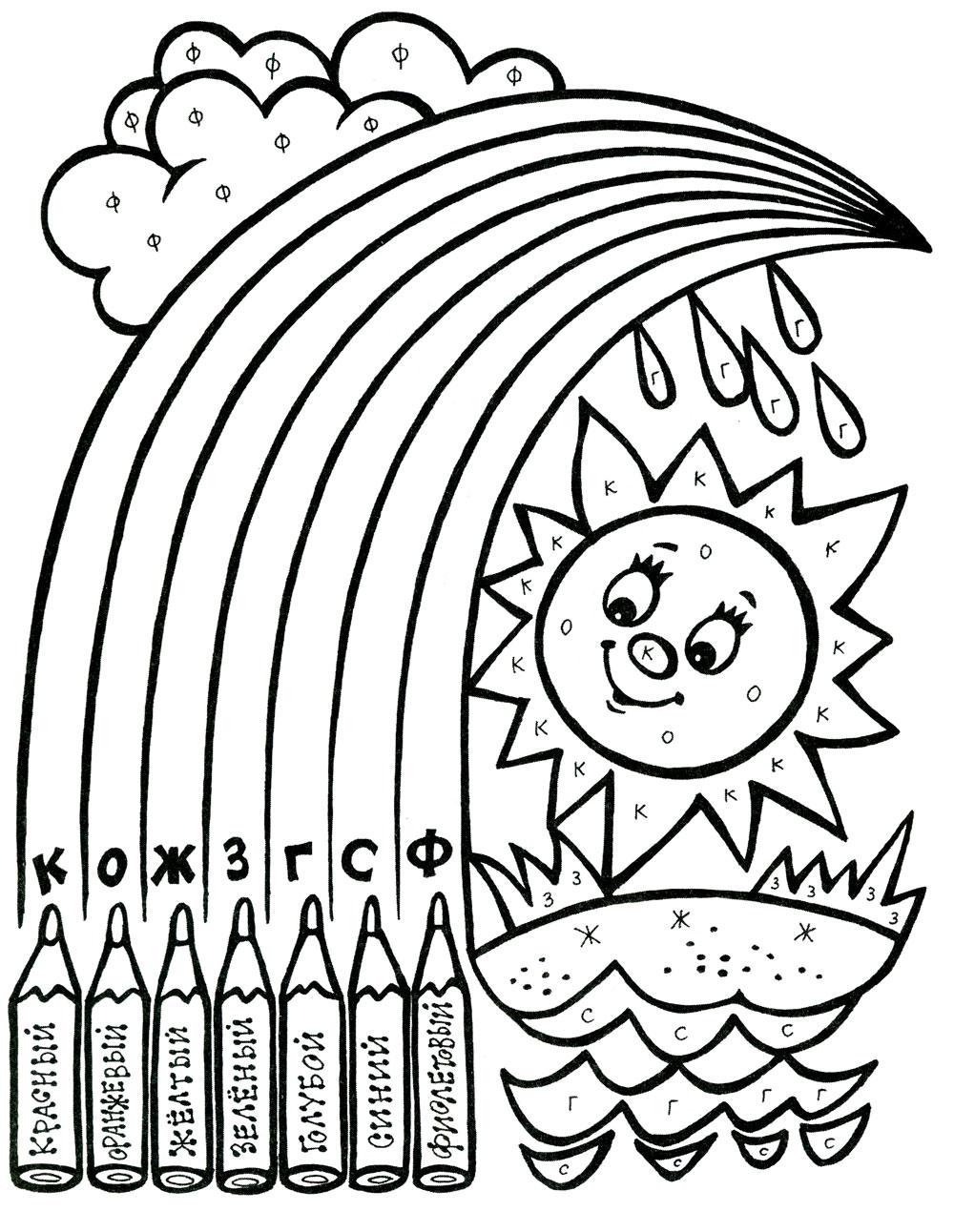 Раскраски по номерам для детей 5 лет - 6
