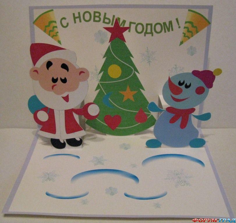 Как сделать открытку на новый год 2015 своими руками ребенку