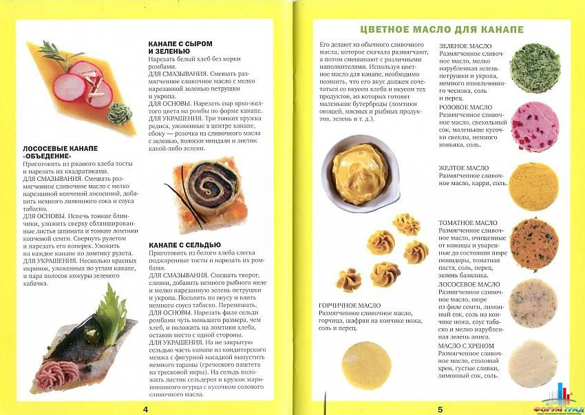 Рецепты низкокалорийных блюд в калориях