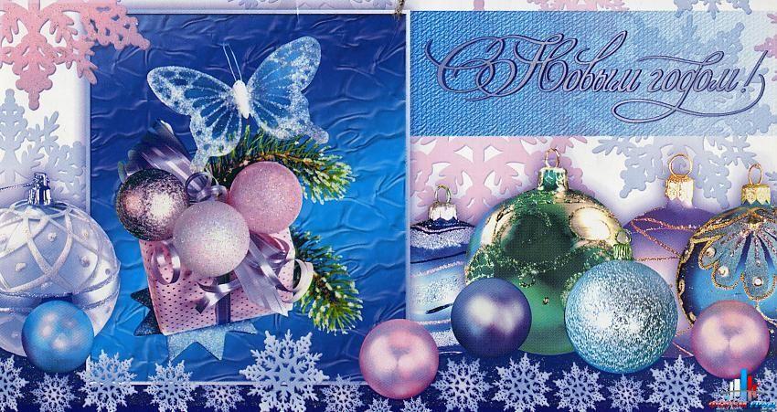 Картинки надписями, новогодняя открытка с разворотом
