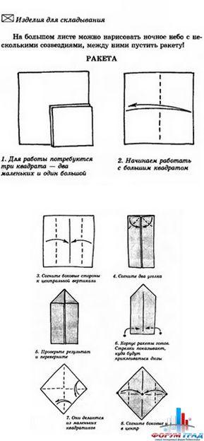 Сделать ракету из бумаги оригами - Ракета из бумаги