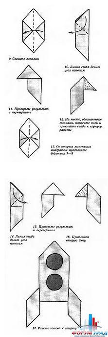 Оригами ракеты своими руками - Arturdina.ru