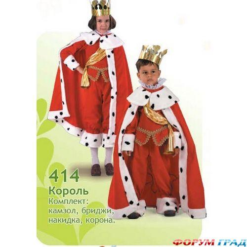 Короли, Королевы, Принцы и Принцессы - Страница 2 - Маскарадные костюмы сказочных людей - здесь может быть масса различных идей