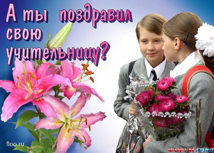 СМС поздравления с Днем учителя