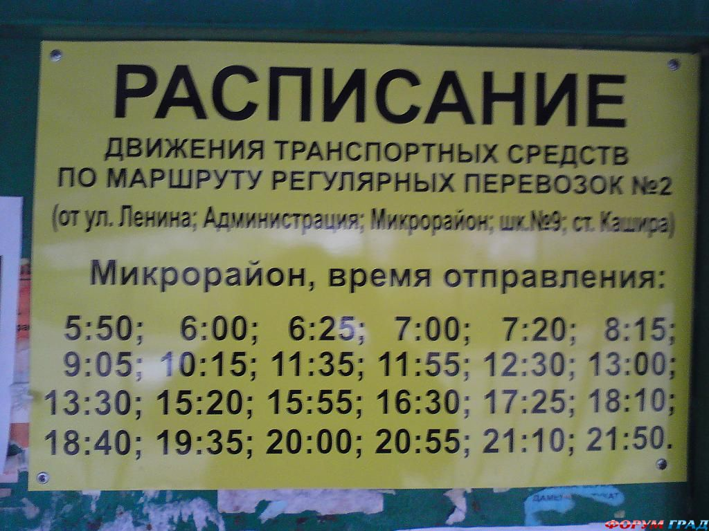 Расписание автобусов ростов шахты главный автовокзал