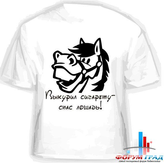 Прикольные футболки на заказ в Дзержинске - Майки.  18 июн 2012 .