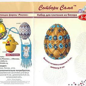 ...так это их долговечность и если основа качественная и правильно подобранная, то яйцо даже не будет хрупким) .
