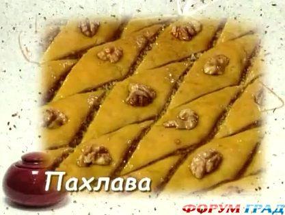 рецепт пахлавы от юлии высоцкой