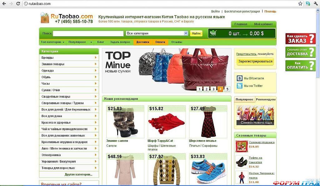 Сайты китайских интернет магазинов