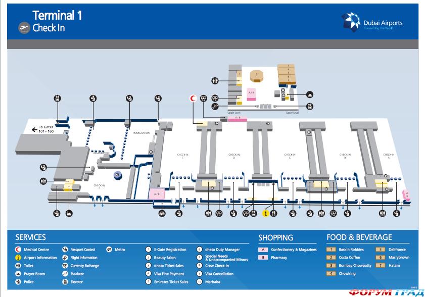 Аэропорт Дубаи 7