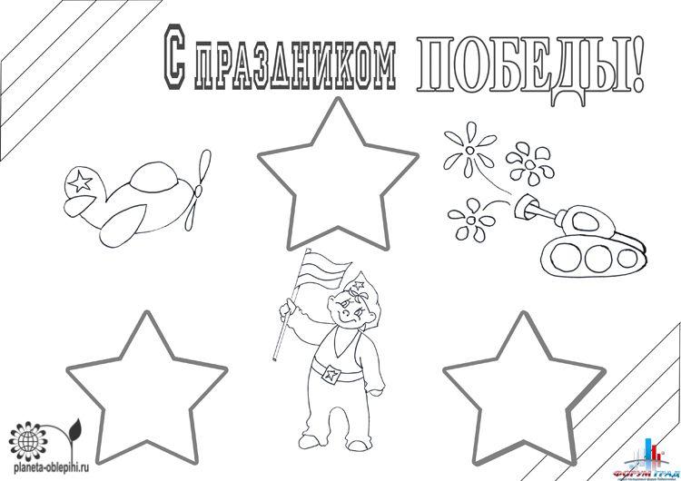 открытки раскраски с днем рождения ...: dkls.pp.ua/?p=17134