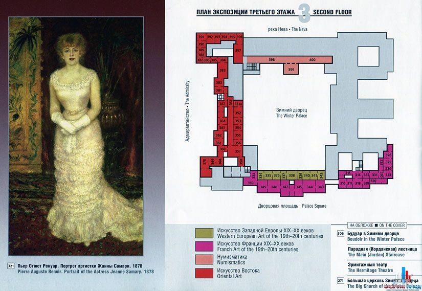 План экспозиции этажей