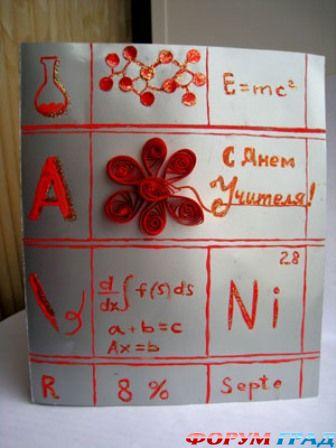 Учителя 30 апр 2013 картинки день учителя