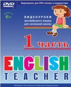 «Обучающий Мультфильм Английскому Языку Для Детей» — 1997