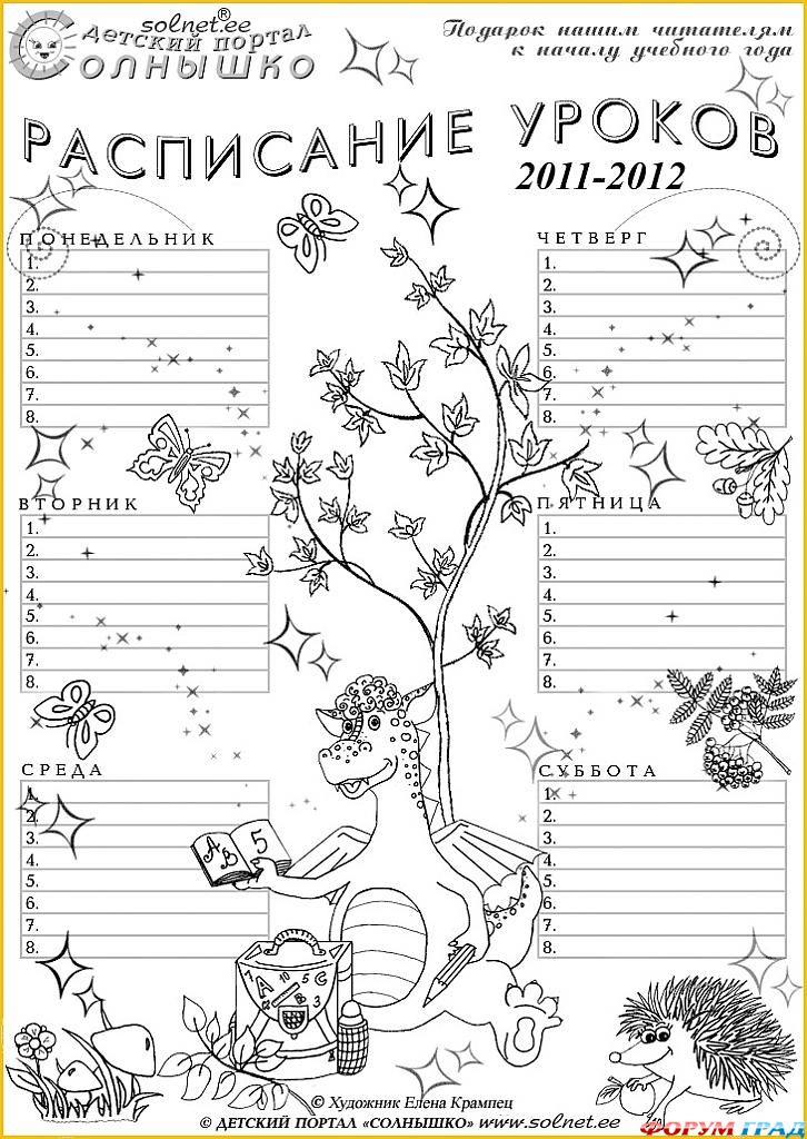 Раскраски расписание уроков для девочек - 8