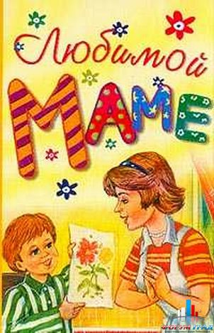 Детские песни о маме скачать бесплатно плюс и минус - 6