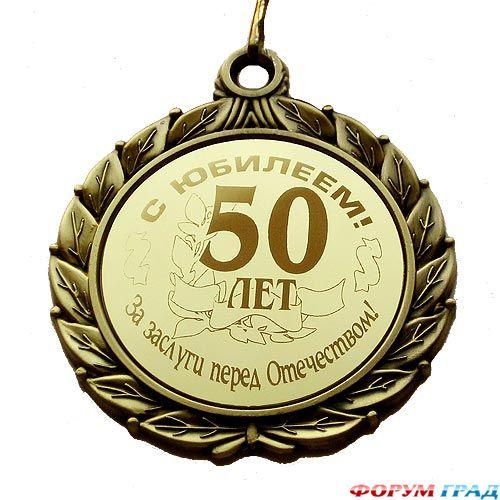 Поздравления спортсмену на 50 лет