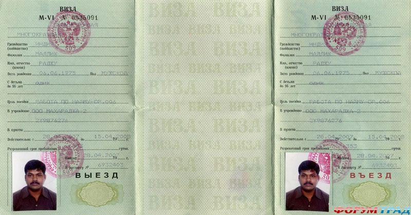 Как сделать визу в россию для иностранных граждан