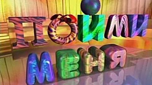 Телеигра из 90-х «Пойми меня» возвращается на телеэкраны