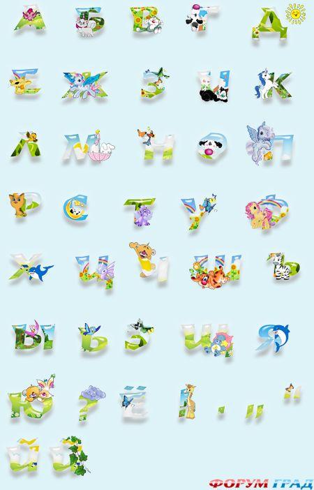 Клипарт детский алфавит фоны шрифты