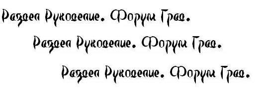 имитация перьевого письма