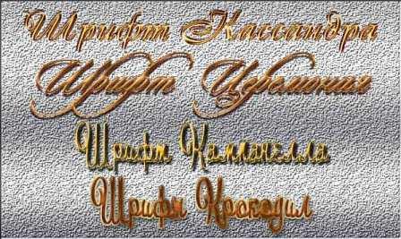 Рукописные русские шрифты