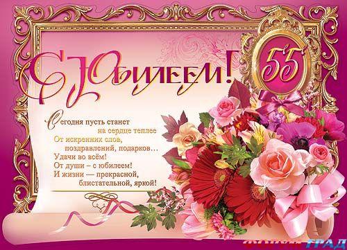 поздравление к юбилею 50 лет женщине: