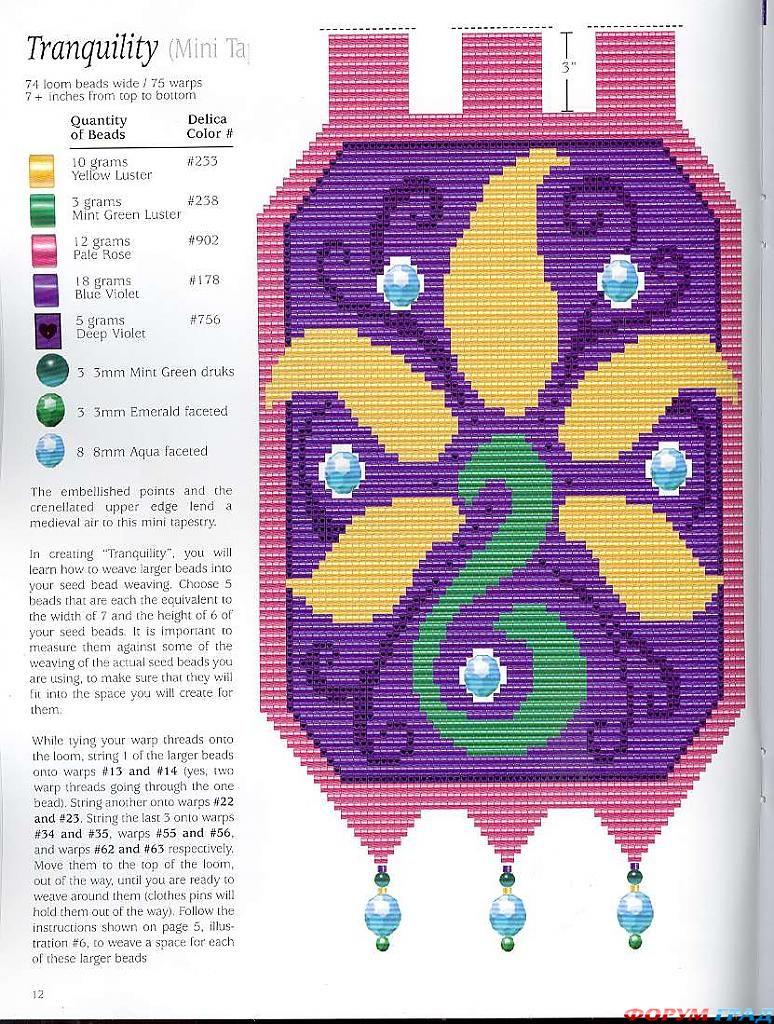 Прямое плетение бисером оно же ручное ткачество из бисера.