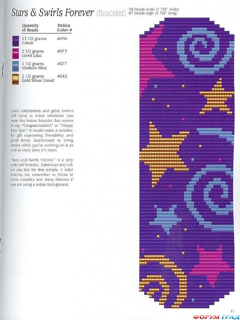 узоры для ткачества бисером 16.