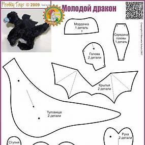 Игрушка дракона из ткани своими руками 124