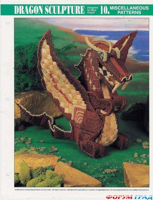 вышитый дракон