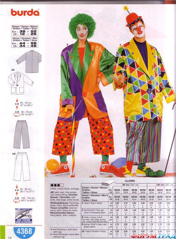 Клоун сшить костюм своими руками