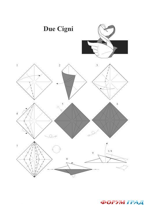 Лебедь из бумаги схема для детей
