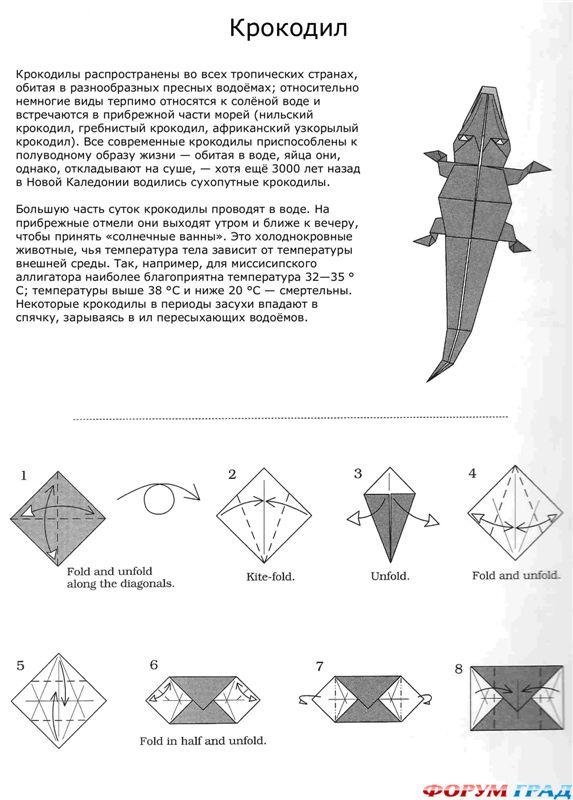 схемы оригами крокодил