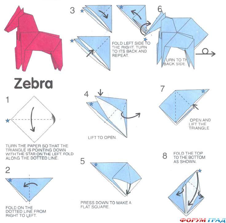 схема оригами зебра