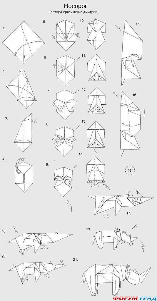 Схема-оригами носорога от Дмитрия Герасименко.  Достаточно реалистичная модель получается.