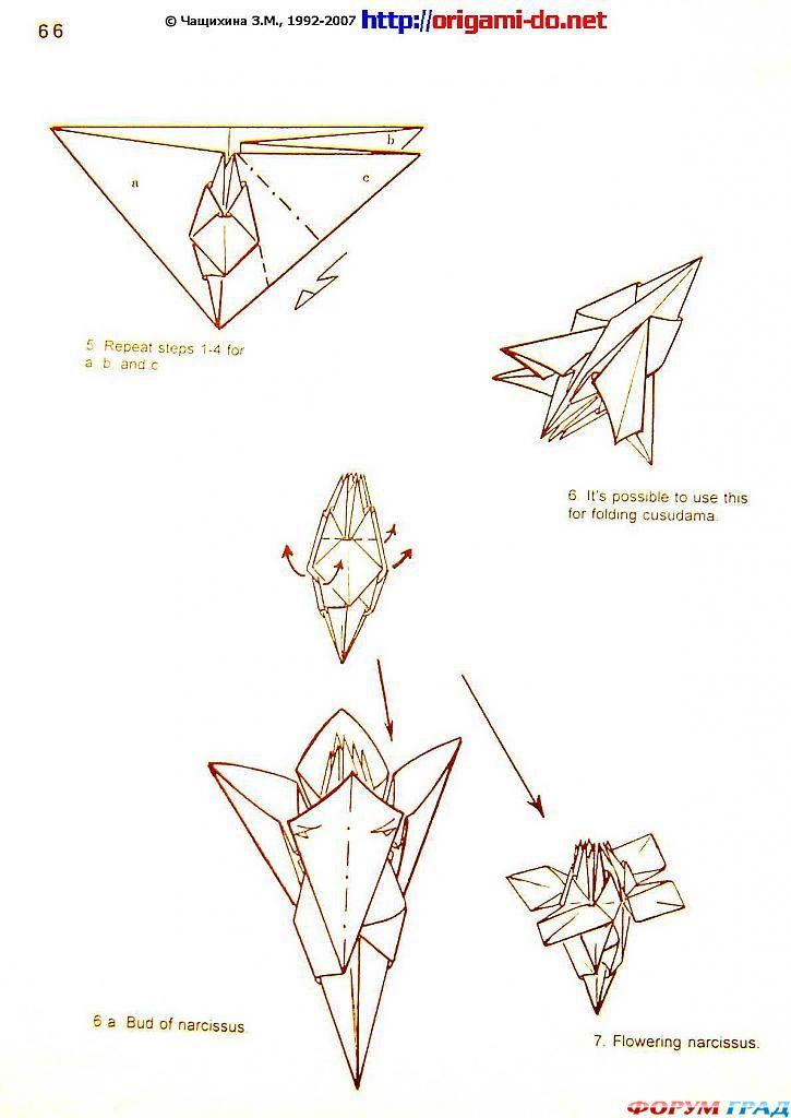 оригами нарцисс