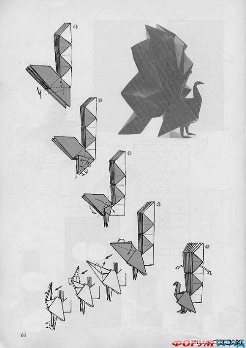 оригами павлин.