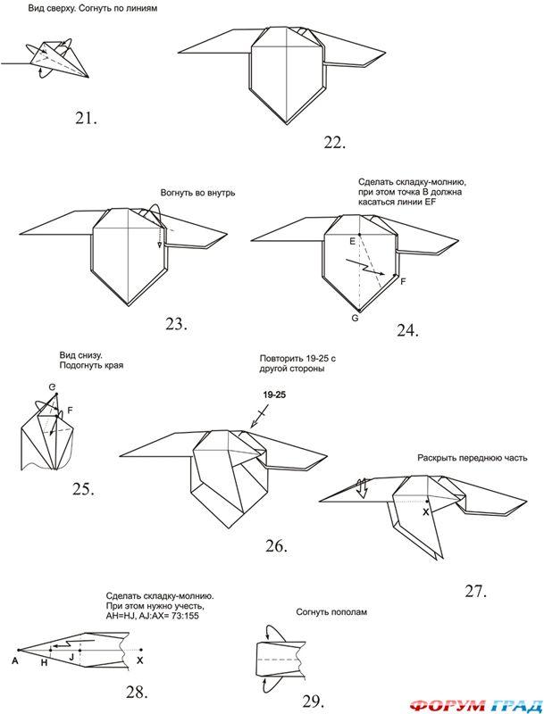 схемы оригами динозавр