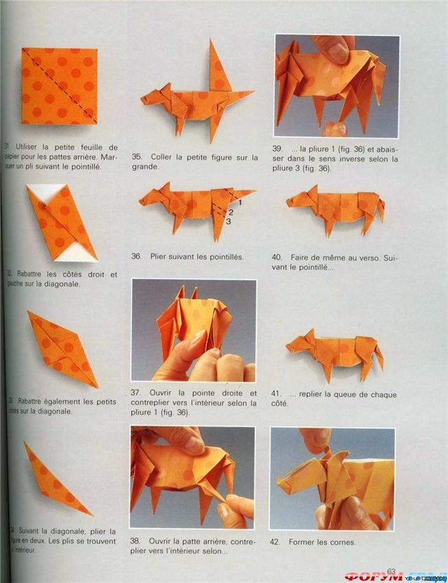 носорог, схема оригами