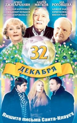 смотреть фильмы русские про новый год