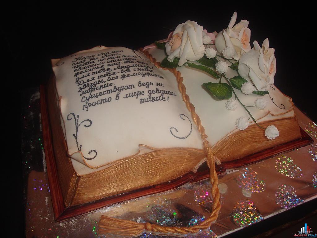 Торт-книга фото90 лет
