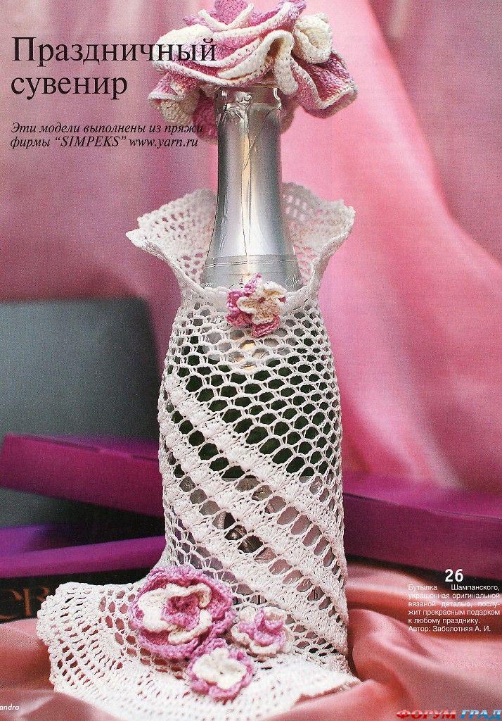 Вязание украшений на бутылку 37