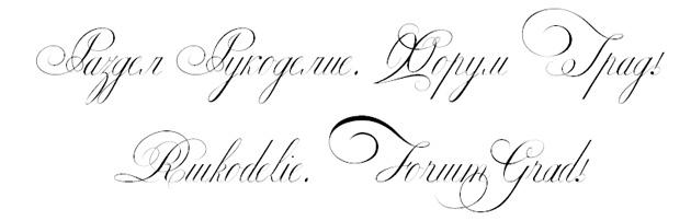 Красивый шрифт для подписи открытки