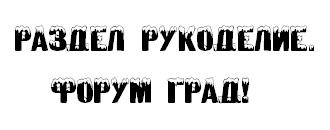 Шрифт можно в архиве снежный шрифт