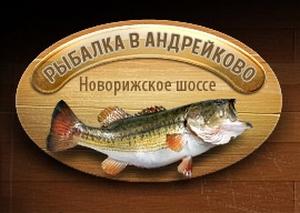 рыболовный магазин на новорижском шоссе