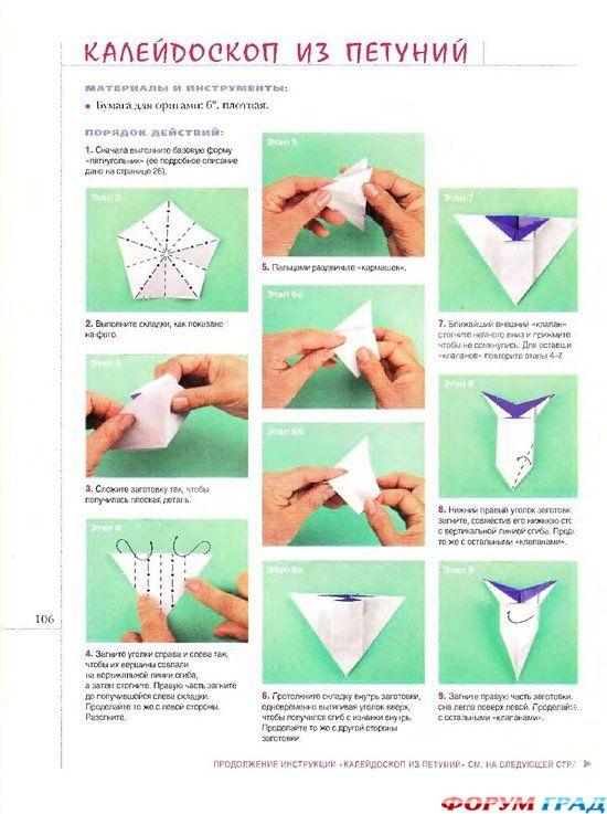 схема сложения петунии