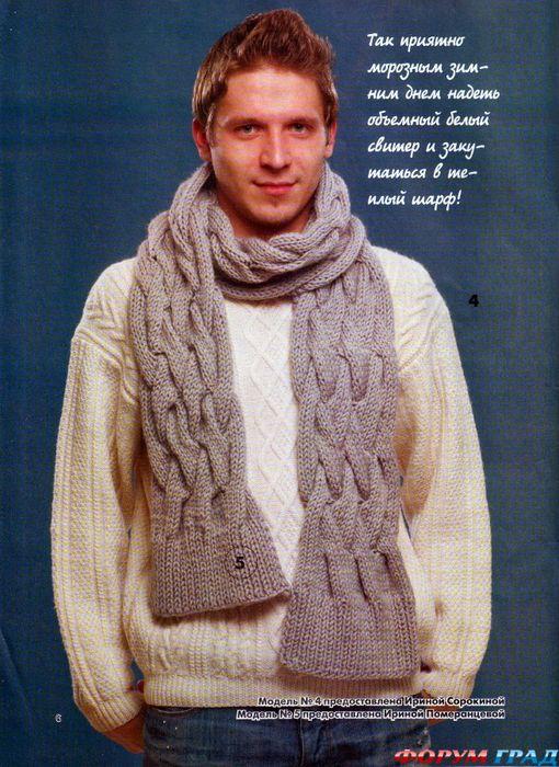 мужского шарфа с косами.