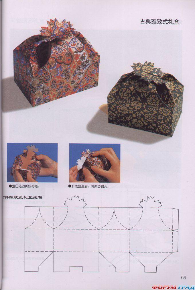 Изготовления подарочных упаковок своими руками